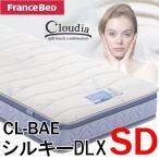 フランスベッド マットレス クラウディア セミダブル 両面タイプ/CL-BAE シルキーDLX