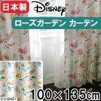カーテン ディズニー 100×135cm 「アリス/ローズガーデン」 洗える 住之江(日本製)