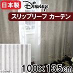 カーテン ディズニー 100×135cm  ミッキー スリップリーフ  洗える 住之江 日本製  M-1125 GO  M-1126 SL