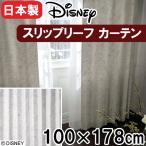 カーテン ディズニー 100×178cm  ミッキー スリップリーフ  洗える 住之江 日本製  M-1125 GO  M-1126 SL