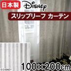 カーテン ディズニー 100×200cm  ミッキー スリップリーフ  洗える 住之江 日本製  M-1125 GO  M-1126 SL