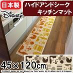 キッチンマット ディズニー 約45×120cm「プー/ハイドアンドシーク」 ファブリック(日本製)