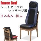 フランスベッド もみ名人極み 持ち運べるマッサージ器