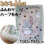 となりのトトロ シープボア毛布 ハーフサイズ 100×140cm こもれびとトトロ 洗える 1125006300