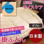掛け布団 ダブル 日本製 東洋紡 モイスケア 吸湿熱であたたかい No.19