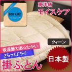 掛け布団 クィーン 日本製 東洋紡 モイスケア 吸湿熱であたたかい No.19