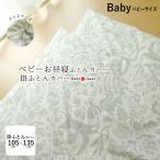 ベビー・お昼寝サイズ 掛け布団カバー 綿100% ドット柄 日本製