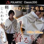 ホック付きハーフ毛布 100×150cm 「Latte200」 ポーラテックフリース 着る毛布 洗える 日本製 be10009-H