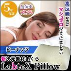 ラブテックスピロー ピーナッツ 55×38cm 柔らかい枕 高め