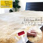高密度ムートンシーツ シングル 100×200cm 毛長3.0cm オールシーズン(日本製)
