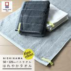 東京西川 はれやかタオル バスタオル 50×120cm 小さめ 日本製 抗菌防臭加工 TT18353001