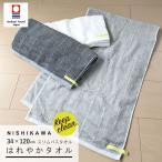 東京西川 はれやかタオル スリムバスタオル 34×120cm 小さめ 日本製 抗菌防臭加工 TT08253001
