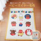 西川リビング ベビーマイヤー毛布 85×115cm ベビー