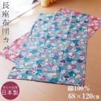 長座布団カバー 68×120cm 「しぼりうさぎ柄」和風 洗える(日本製)