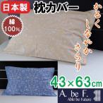 ゆうパケット送料280円 枕カバー 43×63cm  ラサラ  はな柄 洗える 日本製