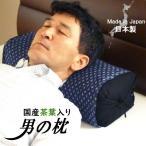 坊主枕 「男の枕」そば殻 国産茶葉入り(日本製)