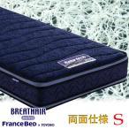 リハテックマットレス シングル 97×195×27cm RH-BAE-DLX 両面タイプ ボディコンディショニング フランスベッド(日本製)