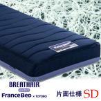 リハテックマットレス セミダブル 122×195×26cm RH-BAE ボディコンディショニング フランスベッド(日本製)