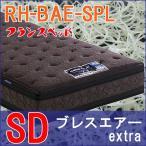 マットレス セミダブル フランスベッド RH-BAE-SPL リハテック ボディコンディショニング