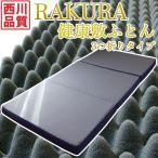西川 健康敷き布団 RAKURA 固め シングル 97×200×9cm 3つ折りタイプ