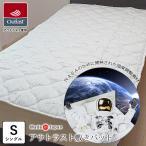 全国送料無料 シングル アウトラスト 国産 日本製 Outlast 快眠 NASA 宇宙服 ハイテク素材 OUTLAST 敷きパット 寝具 30PS23915-S