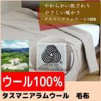 毛布 ウール 純毛毛布 シングル タスマニアラムウール100%