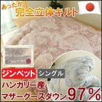 羽毛布団 「アドミラル」 シングル ハンガリー産マザーホワイトグースダウン97% ジンペット(日本製)