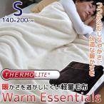 軽量ニューマイヤー毛布 シングル 140×200cm 衿付き サーモライト(R) 無地 洗える