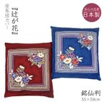 座布団カバー 55×59cm 銘仙判「辻が花」(日本製)