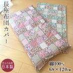 長座布団カバー 68×120cm  メルヘン柄 花柄 洗える 日本製