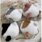 猫雑貨 バッグ 小物 ネコ型フェイクファーバッグ