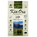 キアオラ kia Ora/キア オラ ドッグフード グラスフェッドビーフ 2.7kg /即納 賞味期限2017年11月