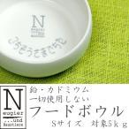 ペット 食器 Neugier フードボウル / Sサイズ
