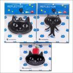 黒猫ネコマンジュウ リフレクターキーホルダー