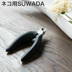 爪切り 猫 SUWADA