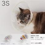 エリザベスカラー 猫 フェザーカラー 透明クリア 3S