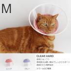エリザベスカラー 猫 フェザーカラークリア・ハード  Mサイズ