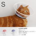 エリザベスカラー 猫 フェザーカラークリア・ハード  Sサイズ