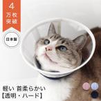 エリザベスカラー 猫 フェザーカラークリア・ハード  SLサイズ