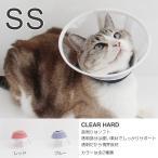 エリザベスカラー 猫 フェザーカラークリア・ハード  SSサイズ