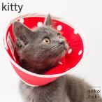 エリザベスカラー 猫 フェザーカラー ドット kitty、柔らかい feathercollar  怪我、術後の傷口保護