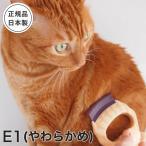 猫のお手入れ ピロコーム【E1ブラシやわらかめ】猫犬、ペット抜け毛対策(グルーミング ブラッシング お手入れ 無駄毛 トリミング)安心安全 マサージ効果