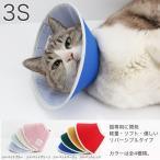 エリザベスカラー 猫 フェザーカラー 3S シャーベット、柔らかい feathercollar  怪我、術後の傷口保護