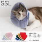 エリザベスカラー 猫 フェザーカラー シャーベット SSL、柔らかい feathercollar  怪我、術後の傷口保護