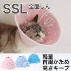 エリザベスカラー 猫 全面しん フェザーカラー ドット SSL