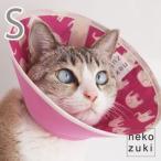 エリザベスカラー 猫 フェザーカラー ゾウ S、柔らかい feathercollar  怪我、術後の傷口保護