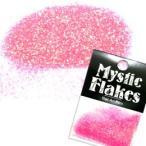 MysticFlakes オーロラピンク ラメフレーク 0.5g【ネイルアート/ラメ:ホログラム:グリッター関連ネイル用品】