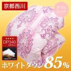 ショッピング西川 京都西川 ホワイトダウン85% 1,8Kg 増量 DP340 綿100%生地羽毛ふとん  ダブル 立体