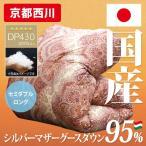 ショッピング西川 京都西川 日本製 ハンガリー産シルバーマザーグースダウン95% 1.4Kg DP430 ダブルフェイス 羽毛ふとん セミダブル