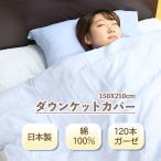 肌掛け布団カバー ダウンケットカバー 毛布カバー シングル ロング ガーゼ 日本製 綿100% 肌掛けカバー 白 ブルー ピンク 1521